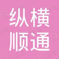 贵州纵横顺通建筑劳务有限公司