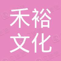 广州禾裕文化传播有限公司