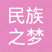 深圳市民族之梦现代教育产业有限公司