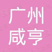 广州咸亨电气设备有限公司