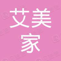 深圳艾美家电子商务有限公司