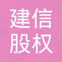 大唐建信股权投资基金管理有限公司