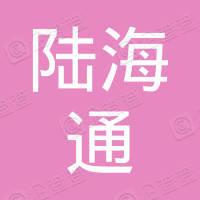 深圳市陆海通实业有限公司