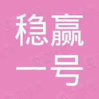 誉勤稳赢一号(深圳)投资中心(有限合伙)