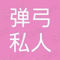 嫩江县弹弓私人影院有限责任公司