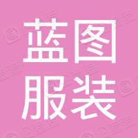 北京蓝图服装服饰有限责任公司