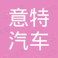 意特汽車銷售(上海)有限公司