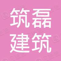 黑龙江省筑磊建筑工程有限公司