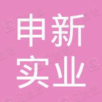 浙江申新包装实业有限公司