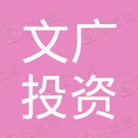 杭州文广投资控股有限公司