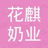 内蒙古花麒奶业有限公司
