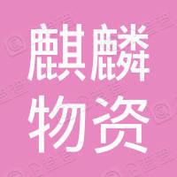 云南曲靖麒麟物资集团富菱汽车销售有限公司