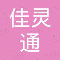 广州市佳灵通电子有限公司