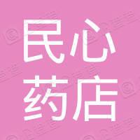 贺州市八步民心药店