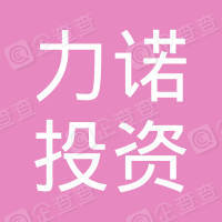 武汉力诺投资控股集团有限公司