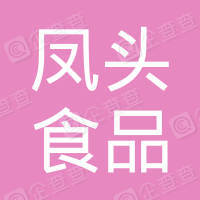 湖北凤头食品有限公司