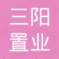临沂三阳置业集团有限公司