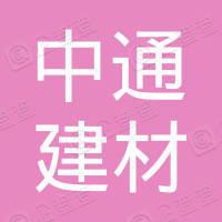 中通(天津)建材有限公司