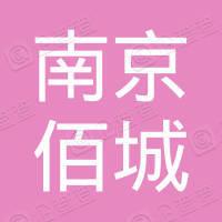 南京佰城文化传媒有限公司