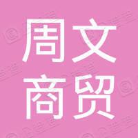 深圳市周文商贸有限公司