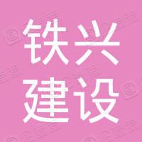 四川铁兴建设管理有限公司西藏分公司