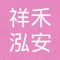上海祥禾泓安股权投资合伙企业(有限合伙)