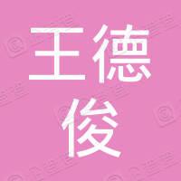 上海汉堡王德俊餐饮服务有限公司