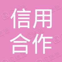 水城县农村信用合作联社米箩信用社