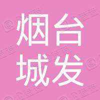 烟台城发广告传媒有限公司