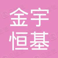 山西金宇恒基房地产开发有限公司