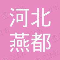 河北燕都房地产开发集团有限公司紫阁销售部