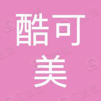 北京酷可美餐饮管理有限公司