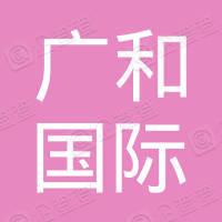 广和国际物流(深圳)有限公司