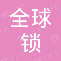 深圳市全球锁安防系统工程有限公司