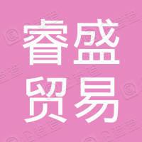 赣州睿盛贸易有限公司