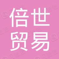 倍世(中国)贸易有限公司