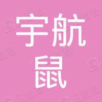广东宇航鼠动漫有限公司