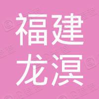 福建龙溟建筑工程有限公司
