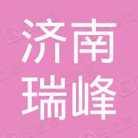 济南瑞峰耳鼻喉科医院有限公司