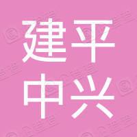 建平县中兴有限责任公司