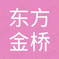 珠海东方金桥一期股权投资合伙企业(有限合伙)