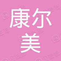 重庆康尔美室内环境治理有限公司