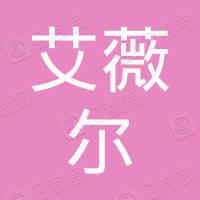 沈阳艾薇尔商贸有限公司