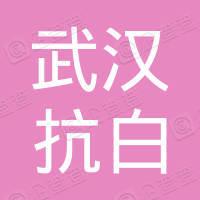 武汉抗白白癜风专科门诊部