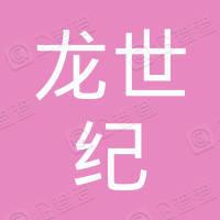 深圳龙世纪创意科技有限公司