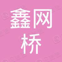 河北雄安汇鑫网桥科技服务有限公司