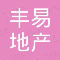 太原丰易房地产开发有限公司