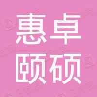 重庆惠卓颐硕商贸有限公司