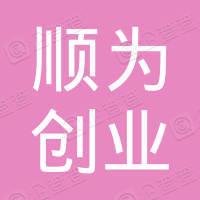 北京顺为创业投资有限公司