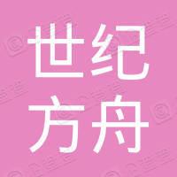 河北世纪方舟实业集团有限公司